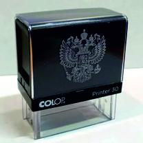 Штамп без крышки 47х18мм Colop Printer 30 Гербовая