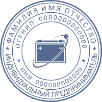 Клише печати ИП-06-6