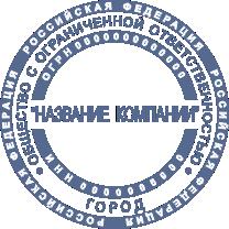 Клише печати Юр-01-10