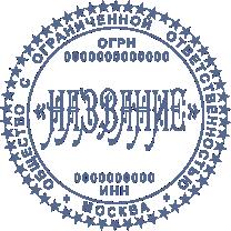 Клише печати Юр-01-6