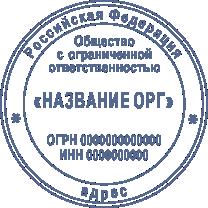 Клише печати Юр-01-7