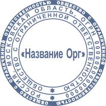 Клише печати Юр-01-9