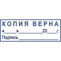 Клише штампа Копия-04 45*16