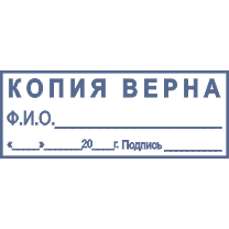 Клише штампа Копия-05 45*16