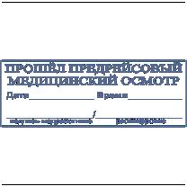 Клише штампа МЕДОСМОТР 01 45*16