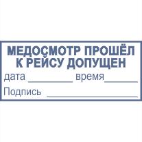 Клише штампа МЕДОСМОТР-03 45*16