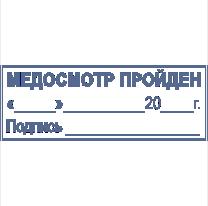 Клише штампа МЕДОСМОТР-02 45*16