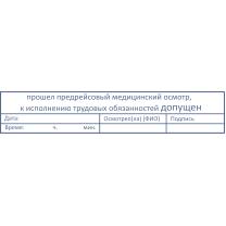 Клише штампа МЕДОСМОТР-05 80*15
