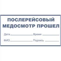 Клише штампа МЕДОСМОТР-04 60*30