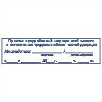 Клише штампа МЕДОСМОТР-06 65*17