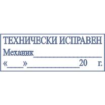 Клише штампа МЕХАНИК-01 45*16