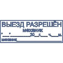 Клише штампа МЕХАНИК-02 45*16