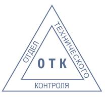 Клише штампа ОТК-01 28*28*28