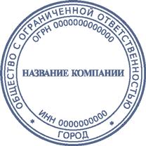 Клише печати Юр-01-1