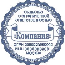 Клише печати Юр-11-3